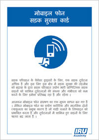 mobilephone_safety_card