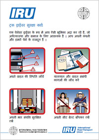 truck_safety_card